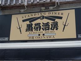 黒帯酒房 那覇桜坂
