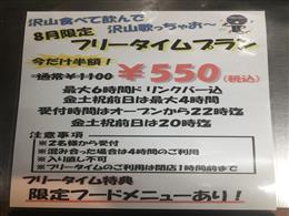 超お得★500円+税で室料6時間、ドリンクバー付!