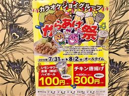 7月31日〜8月2日は唐揚げ祭り!!♪( ´▽`)