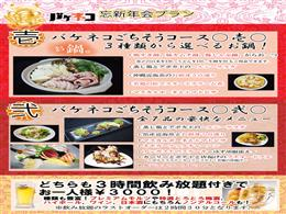 料理7品+飲み放題3hコース\3000→\2700