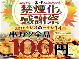 禁煙化感謝祭 全串100円串( 税抜)