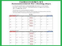 きんぱぎんぱ12月&2020年1月の定休日
