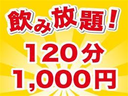 日〜木曜2時間1000円飲み放題
