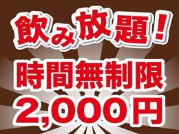 2000円無制限飲み放題