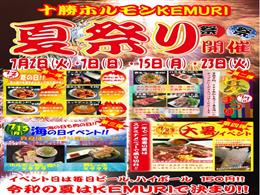 ★KEMURI 4日間限定 夏祭り開催★