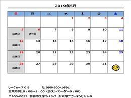 5月の営業日程