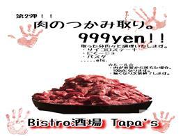 本日肉のつかみ取りイベント!!