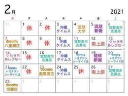 ☆2月の情報☆