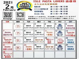 2月のキッチンカー情報