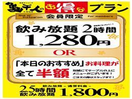 LINE会員飲み放題1280円無制限