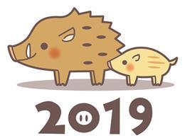 2019年も宜しくお願い致します