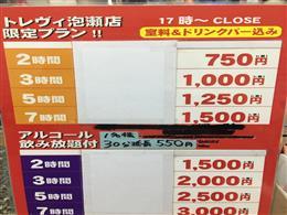 安いよー!!安いよー!!