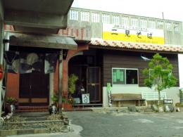 民家を改築した沖縄そば専門店