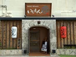 歴史ある石門を模した造りの入口