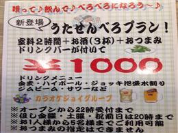 千円でべろべろに飲んで歌う!