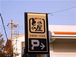 県道11号線ココストアの交差点を入ってすぐ