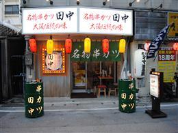 国際通りの裏道にある隠れた大阪の名店