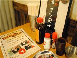 大阪の味を久茂地で