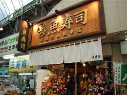 公設市場内に話題の寿司店OPEN