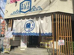 昼から呑める鮮魚店!
