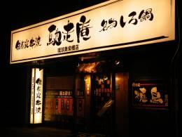 大阪に9店舗、沖縄ではここだけ