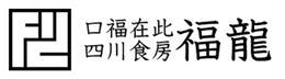 四川食房 福龍 那覇店
