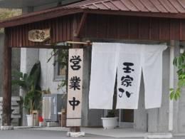 許田ICから近い国道沿い